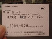 2009出發去東京DAY2:晃到的一日卷