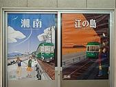 2009出發去東京DAY2:美麗的湘南海岸