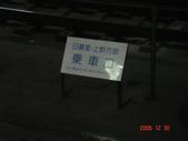 20061230東京1日目:要坐車去跟子玲會合