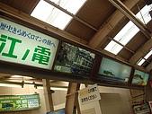 2009出發去東京DAY2:所以只逛了鎌倉