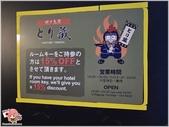 2014四國-とり蔵:R0012168.JPG