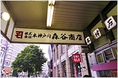 2014神戶:D.森谷商店02.JPG