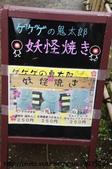 【2013東京賞花】 Day2:是鬼太郎作者的故鄉,所以要賣妖怪燒