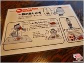 2014四國-一鶴骨付鳥:R0011552.JPG