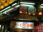 980830 基隆*廟口夜市美食:DSCF1056.JPG