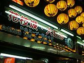 980830 基隆*廟口夜市美食:DSCF1046.JPG