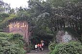 980920-27成黃龍 九寨溝八日旅遊--峨嵋山篇:DSC_0057.jpg