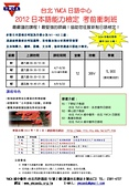 部落格用途:2012日檢簡章