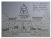 旅行 手繪:東北三省 吉林 長春 偽滿八大部.JPG