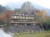 97-太平山國家公園:太平山 森林遊樂區