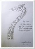 旅行 手繪:肯亞 奈洛比 長頸鹿.JPG